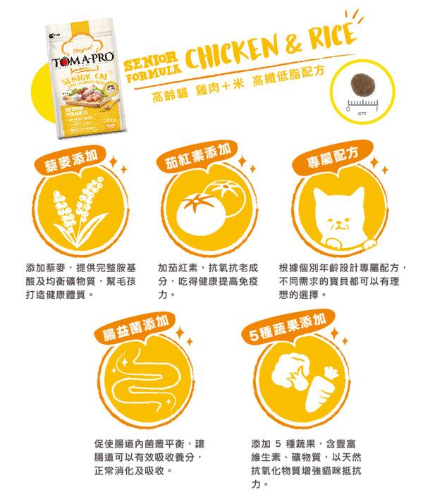 優格(貓)高齡貓雞肉配方 1.5kg 798304423730