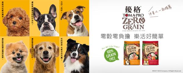 優格(犬)零穀全齡犬5種魚 5.5lb 7983044015922