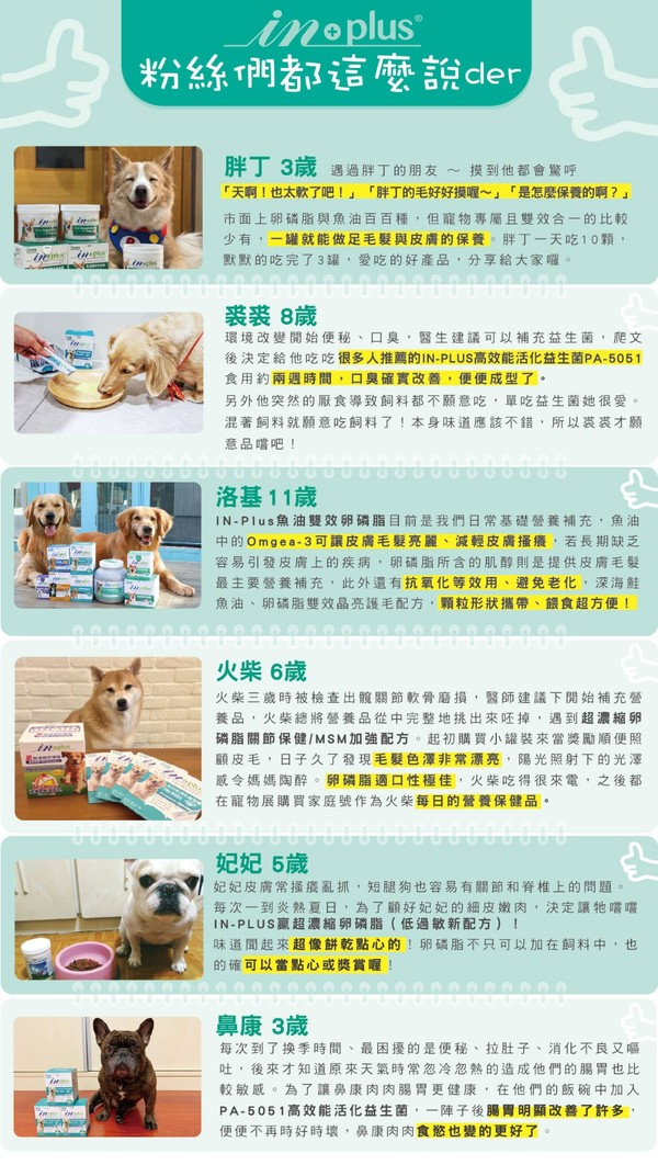 IN-PLUS贏超濃縮卵磷脂犬用(迷你)350G 798304039498