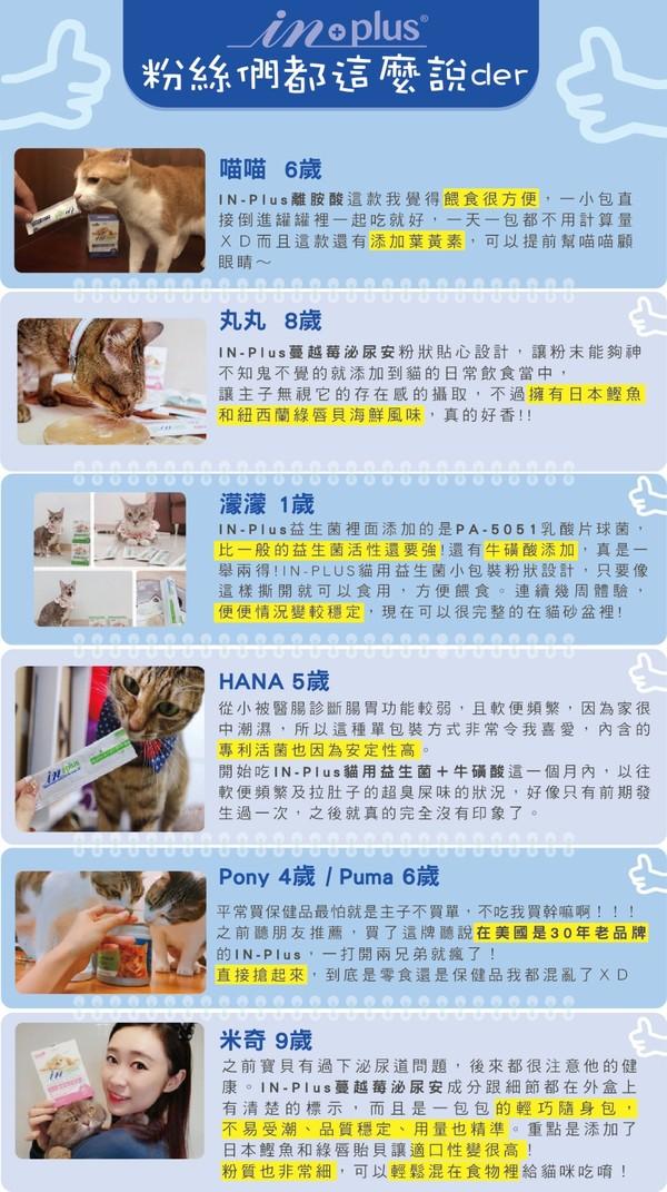 IN-Plus L-LYSINE貓用離胺酸30入(1g/包) 4710409496347