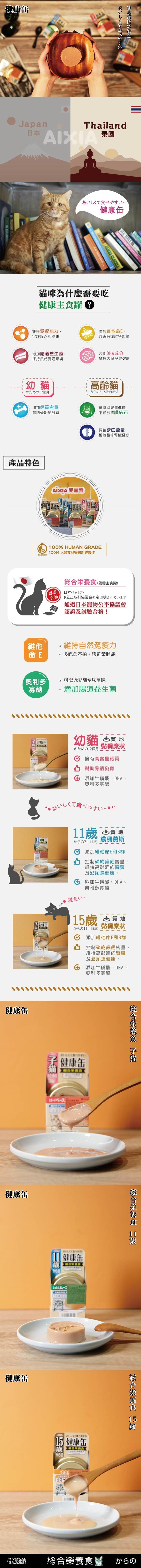 4571104711636健康缶-幼貓5號-鰹魚40g-罐(48/箱)