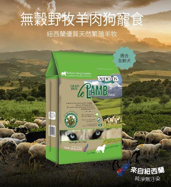 ADD(犬)無穀野牧羊肉1.8kg 8885004070691