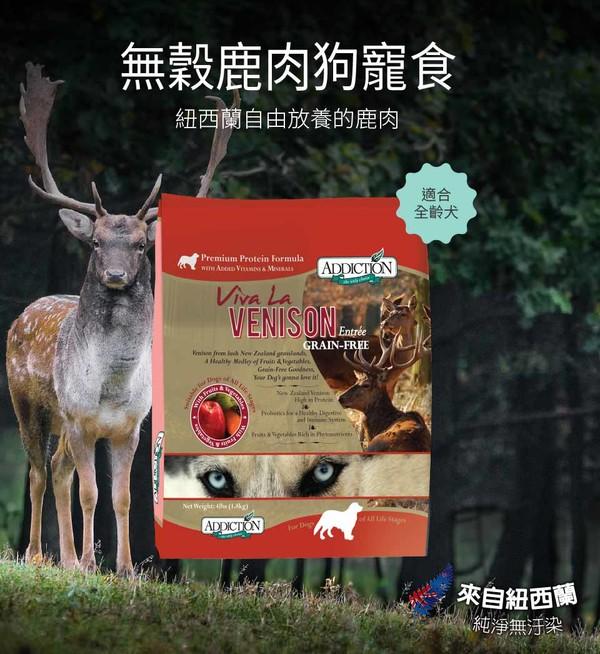 ADD(犬)無穀鹿肉1.8kg 8885004070745