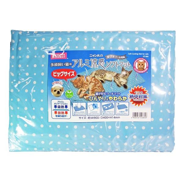 【MARUKAN】多貓用保冷軟墊