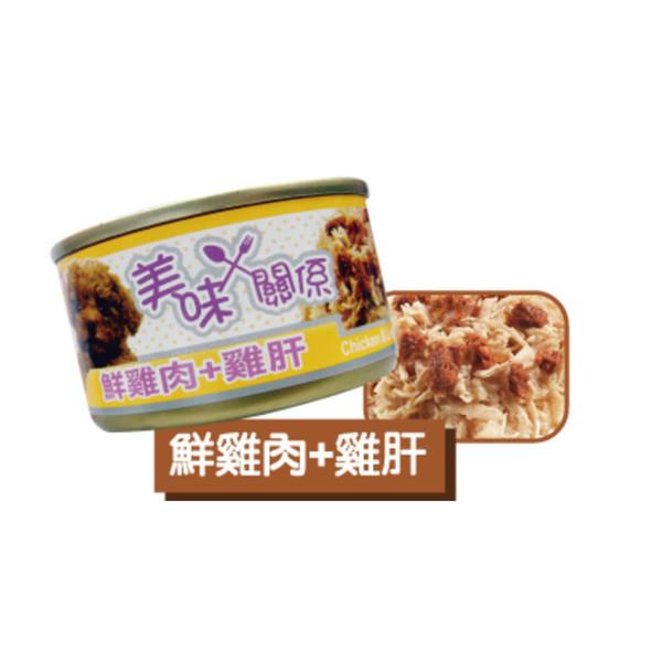 4711481487049美味關係狗罐90g(雞肉+雞肝)-罐