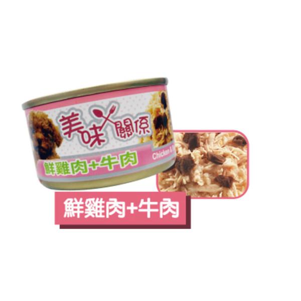 4711481487056美味關係狗罐90g(雞肉+牛肉)-罐