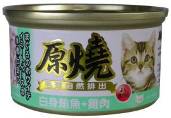 4712832061000原燒貓罐80g(除毛球)(白身鮪魚+雞肉)-罐