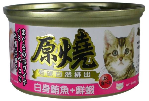 4712832061048原燒貓罐80g(除毛球)(白身鮪魚+鮮蝦)-罐