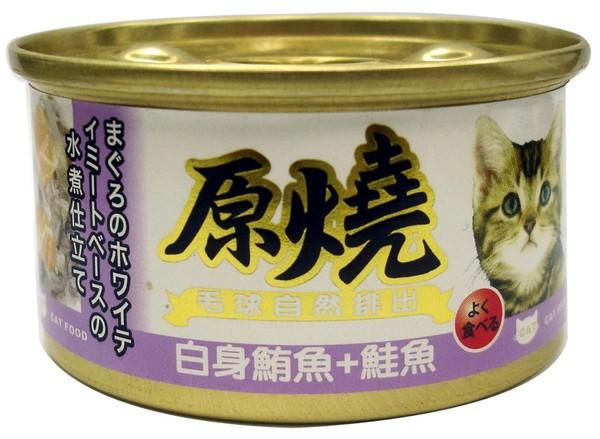 4712832061055原燒貓罐80g(除毛球)(白身鮪魚+鮭魚)-罐