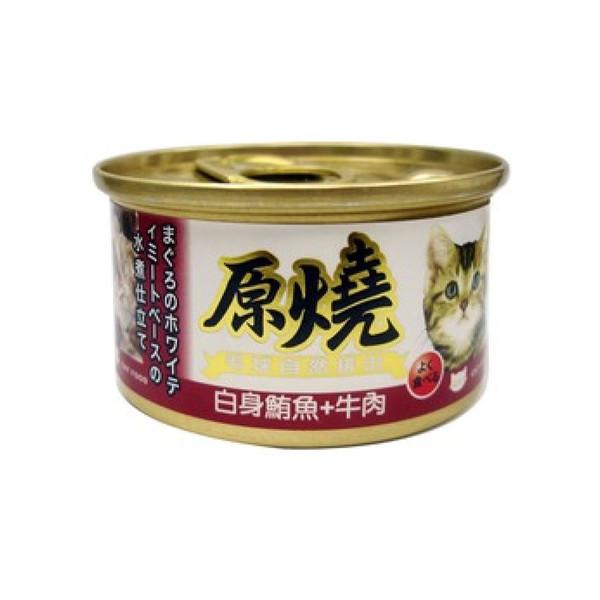 4711481487162原燒貓罐80g(除毛球)(白身鮪魚+牛肉)-罐
