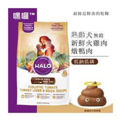 HALO(犬)熟齡火雞肉燉鴨肉+鷹嘴豆4lb 745158360612