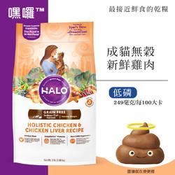 HALO(貓)低脂成貓雞肉燉豌豆+鷹嘴豆3  6  lb 745158340249