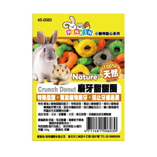 【PINKIN】磨牙甜甜圈/綜合野莓球/田園蔬果棒棒酥(150g)
