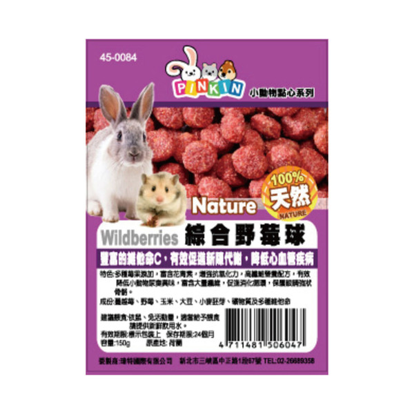 PINKIN 綜合野莓球150g 4711481506047