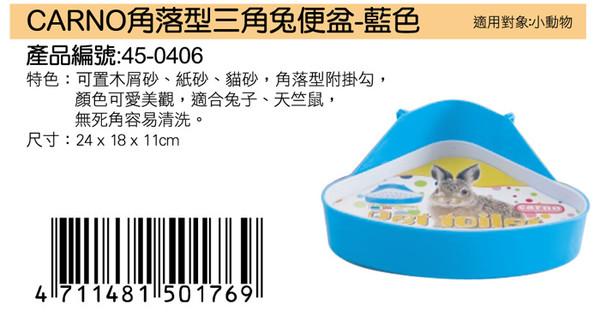 CARNO角落型三角兔便盆-藍色 4711481501769