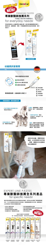竣寶幼貓高鈣營養膏50G 4002064406787