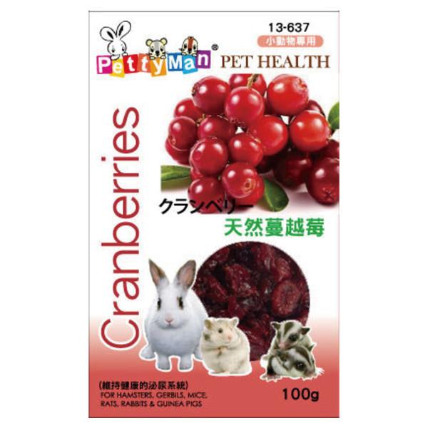 【PettyMan】小動物水果乾(蔓越莓/木瓜/無花果/熱帶水果/綜合)