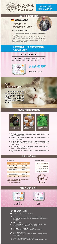 林克博士低敏(貓)主食罐200g-火雞+貓薄荷(幼貓) 4250499204496