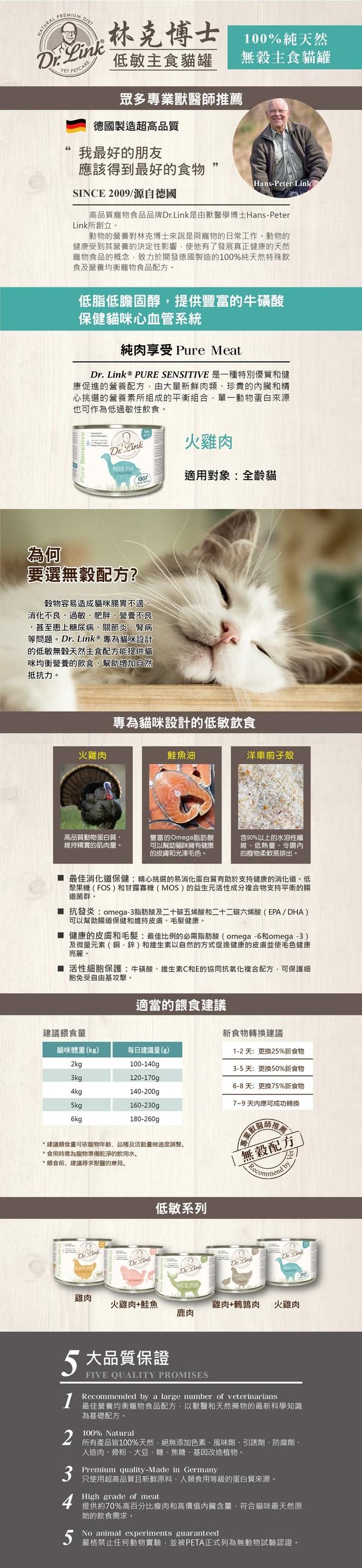 林克博士低敏(貓)主食罐200g-火雞肉 4250499204045
