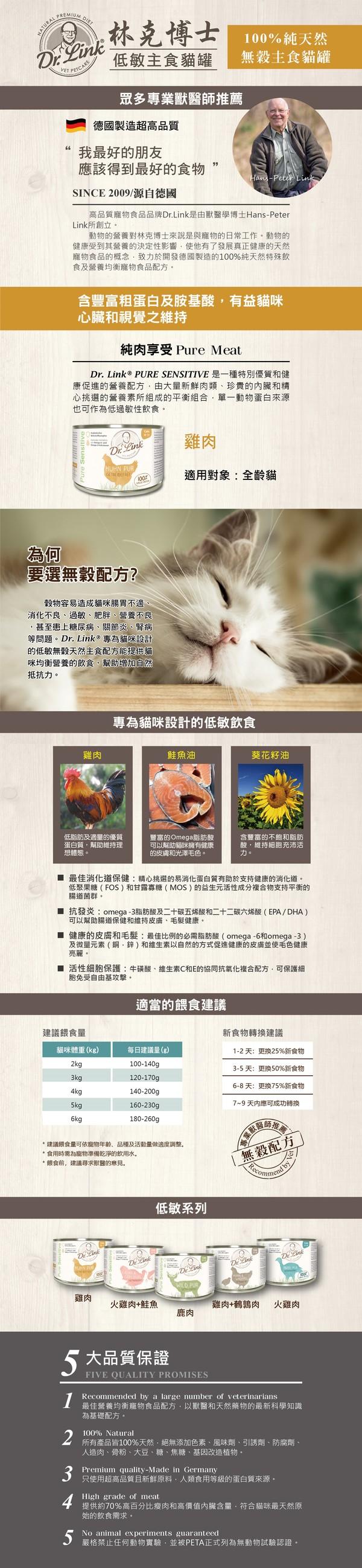林克博士低敏(貓)主食罐200g-雞肉 4250499203048