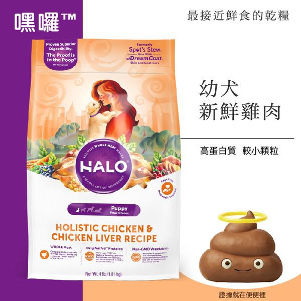 【HALO 嘿囉】幼犬雞肉燉燕麥+豌豆4lb/10lb