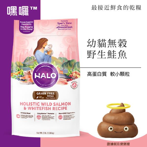 HALO(貓)幼貓鮭魚燉豌豆+鷹嘴豆3lb 745158340515