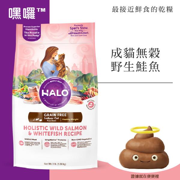 【HALO 嘿囉】低脂成貓鮭魚燉豌豆+鷹嘴豆1.5lb/3lb/6lb/10lb