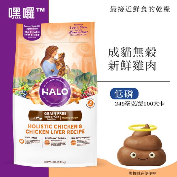 【HALO 嘿囉】低脂成貓雞肉燉豌豆+鷹嘴豆3lb/6lb/10lb