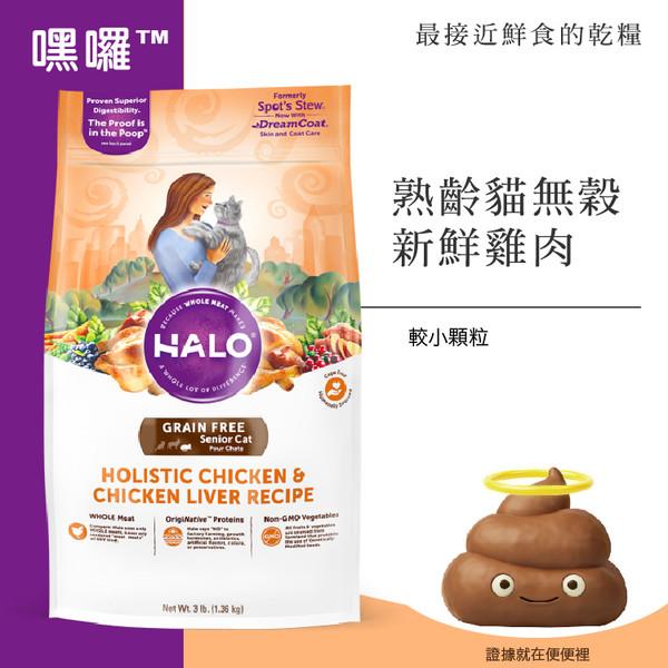 HALO(貓)熟齡雞肉燉豌豆+馬鈴薯3lb 745158340409