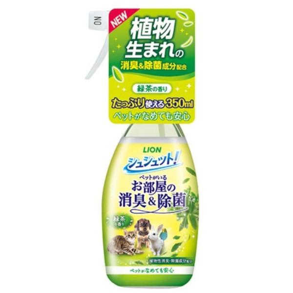 【LION獅王】一瓶搞定臭臭除瞬間消臭(綠茶香)350ml