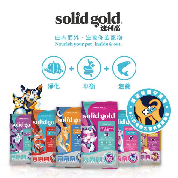 093766218017SolidGold速利高宅宅化毛貓-鮭.無穀 1b