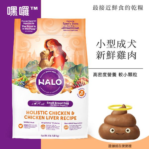 【HALO 嘿囉】小型迷你犬雞肉燉豌豆+燕麥4磅/10磅