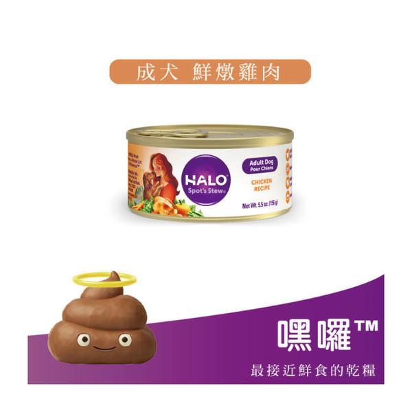 【HALO 嘿囉】成犬主食罐156g-共三種