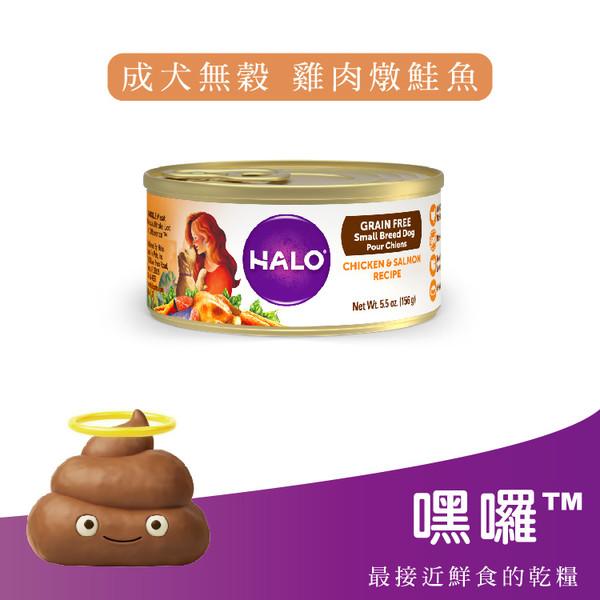 【短效買一送一】HALO成犬主食罐無穀火雞肉燉鴨肉156g