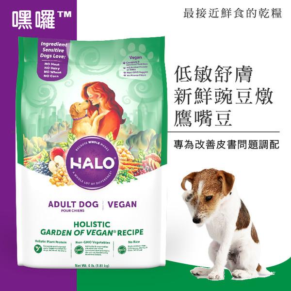 【HALO 嘿囉】嘿囉犬低敏舒膚新鮮豌豆燉鷹嘴豆 4磅