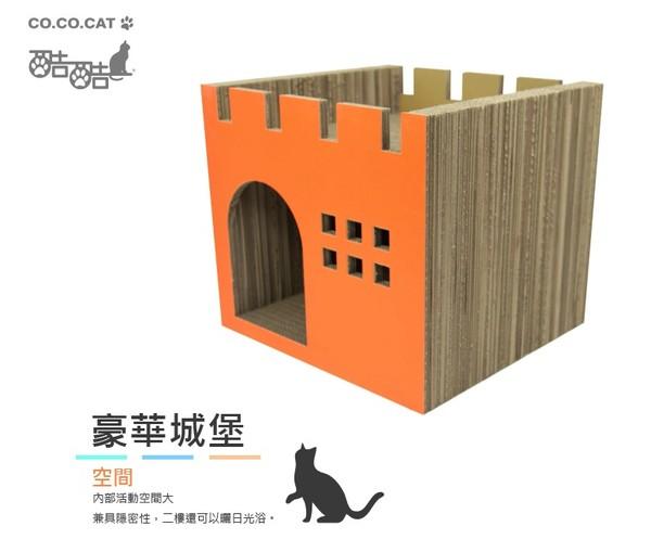 4715746915421酷酷貓-豪華城堡