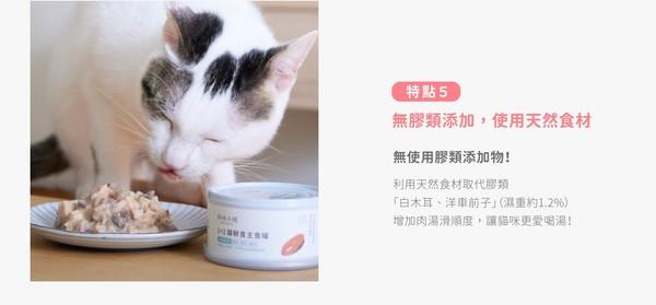 4713095470349好味小姐1+1貓鮮食主食罐-白醬嫩雞