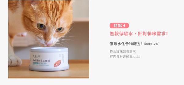 4713095470356好味小姐1+1貓鮮食主食罐-濃湯牛腿