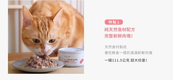 4713095470363好味小姐1+1貓鮮食主食罐-慢燉鮮魚