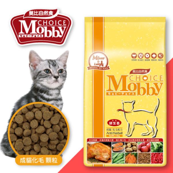 【MobbyChoice莫比自然食】雞肉米成貓化毛(1.5KG/3KG/7.5KG)