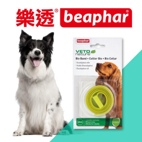 【樂透beaphar】綠葉愛犬蚤圈 芬多精/薰衣草