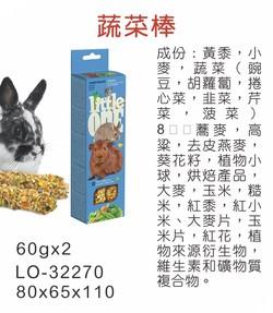 1029024460 littleONE蔬菜磨牙點心棒60g*2