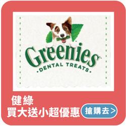 Greenies 健綠潔牙骨