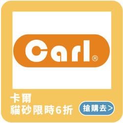 Carl卡爾