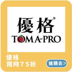優格 TOMA-PRO