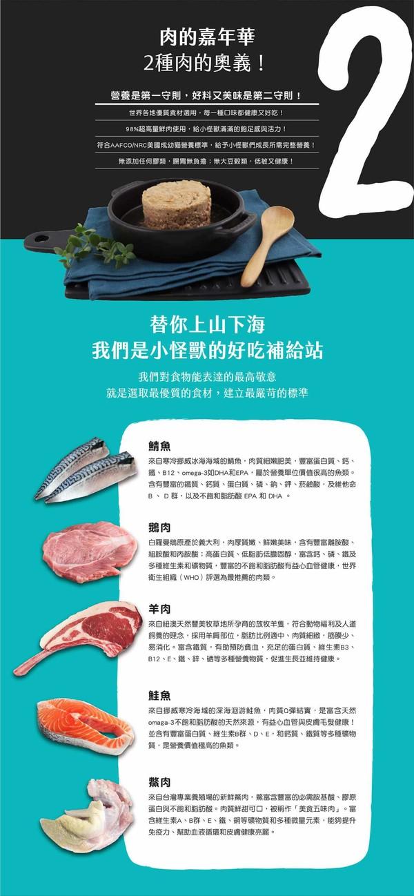 1468000700貓2肉主食罐(82g)-鵝肉