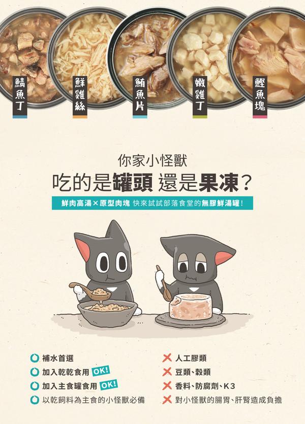 1468004600 無膠副食罐(80g)-雞絲肉煲餐