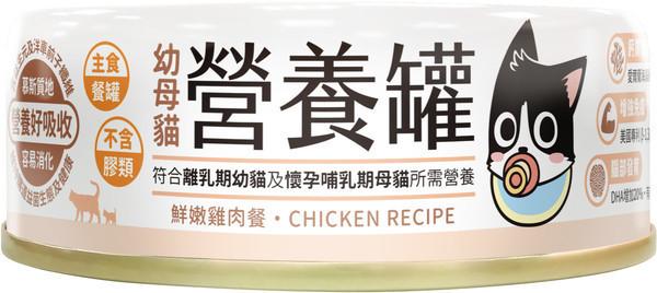 4710345541408 汪喵-幼母貓營養主食罐80g鮮嫩雞(小罐)
