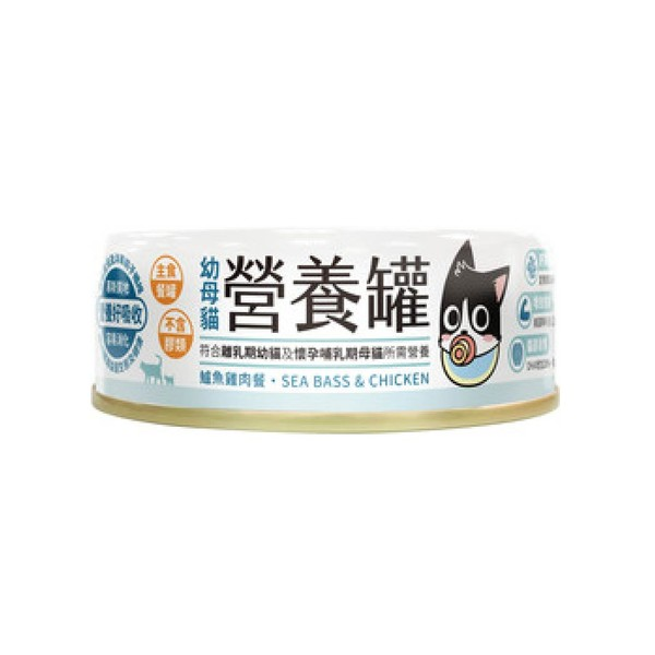 【汪喵星球】幼母貓營養主食罐80g鱸魚雞/鮮嫩雞(小罐)
