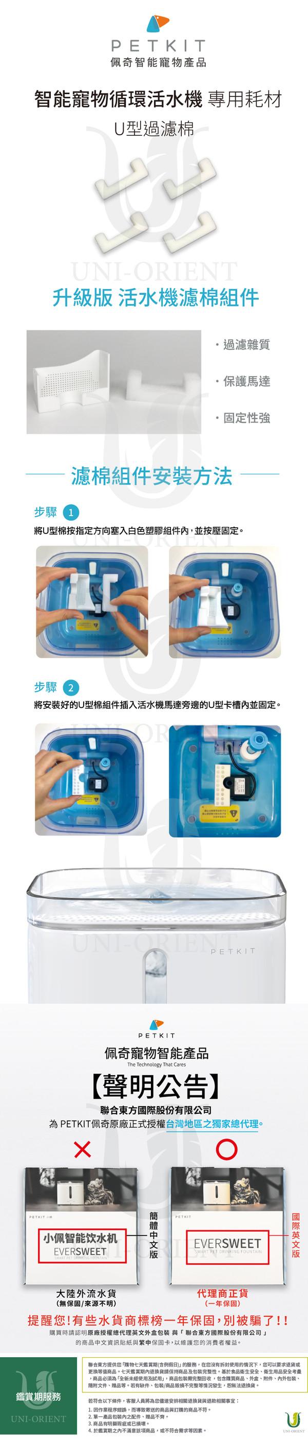 1148088000Petkit佩奇智能寵物循環活水機U型過濾棉四入裝